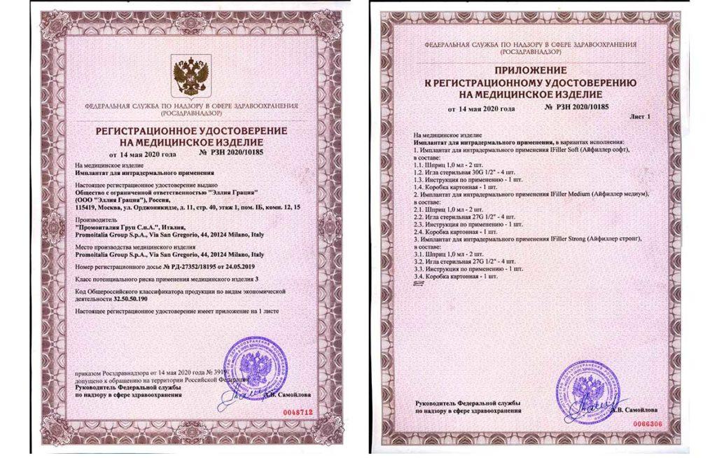 сертификаты на Ай филлер