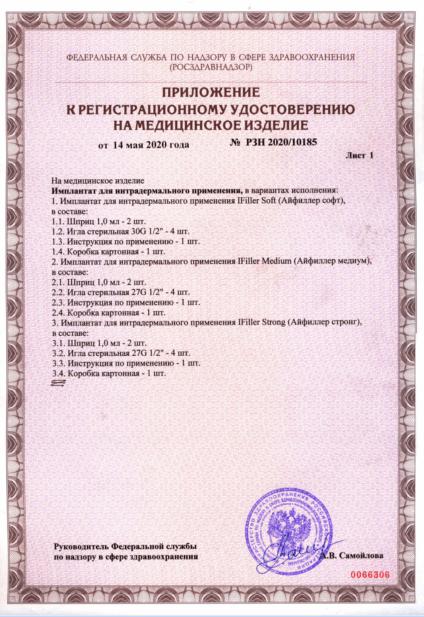 Сертификат Ifiller приложение