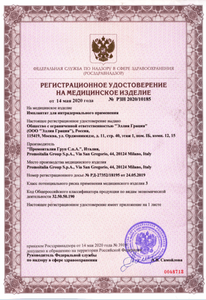 Сертификат Ifiller