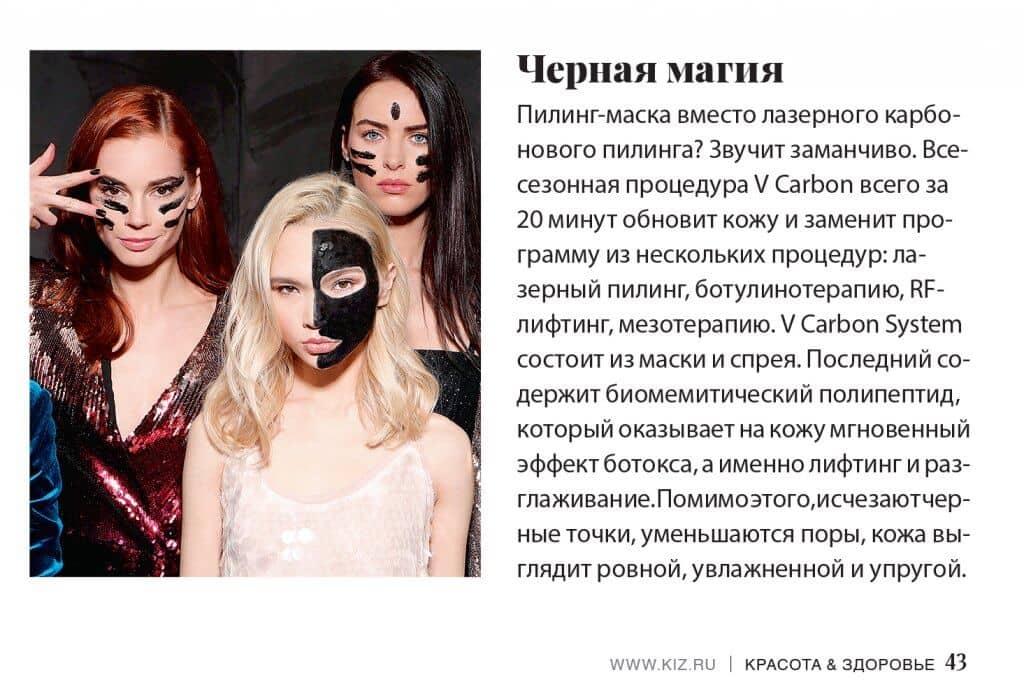 Журнал Красота и Здоровье о пилинге V Carbon System