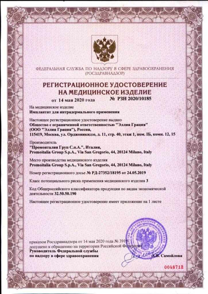 Регистрационное удостоверение iFiller
